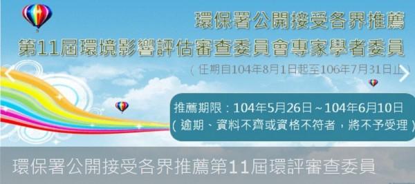 圖擷取自環保署官網