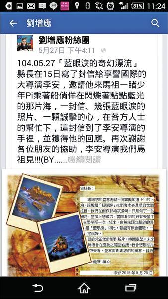 李安回函給連江縣長劉增應表示,未來返台時會想辦法抽空去看「藍眼淚」。(記者俞肇福取自連江縣長劉增應臉書)