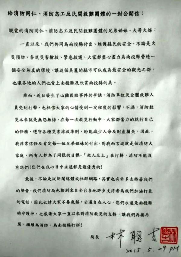 山難國賠案後,投縣消防局長發公開信打氣。(記者陳鳳麗翻攝)