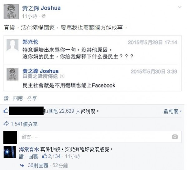 香港「佔中」運動「學民思潮」召集人黃之鋒日前赴馬來西亞時遭到拒絕入境,被原機遣返回港。有中國網友特地翻牆罵他。(圖擷取自李之鋒臉書。)