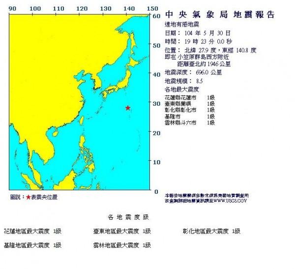 日本發生芮氏規模8.5地震,台灣有感。(圖擷取自中央氣象局)