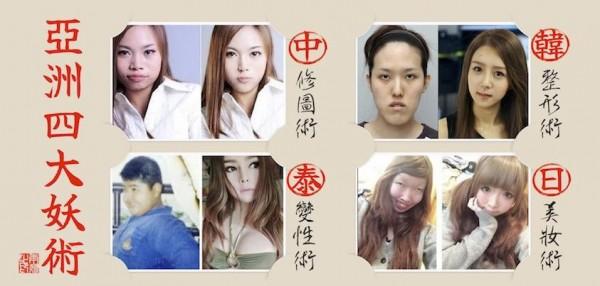 網路流傳圖片,點名中國、韓國、泰國以及日本「四大妖術」。(圖擷取周來友推特)
