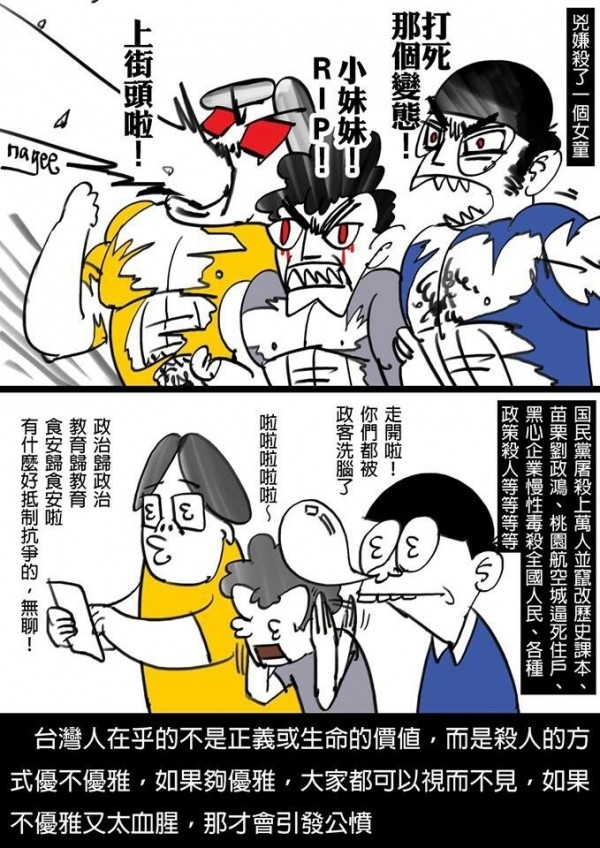 插畫家「nagee」最新創作打臉廢死、反廢死雙方人馬,諷刺意味十足。(圖片擷取自nagee臉書專頁)