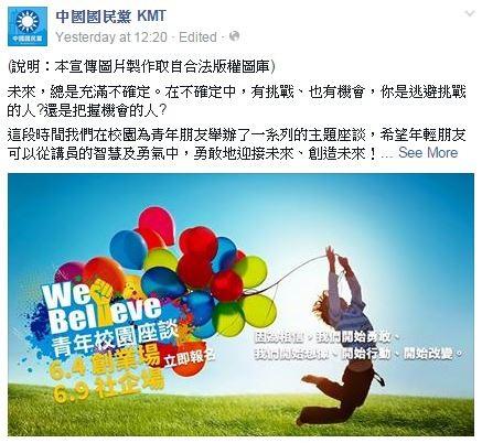 國民黨文宣竟和三星使用同一張圖片,被網友指控抄襲。(圖擷自國民黨臉書)