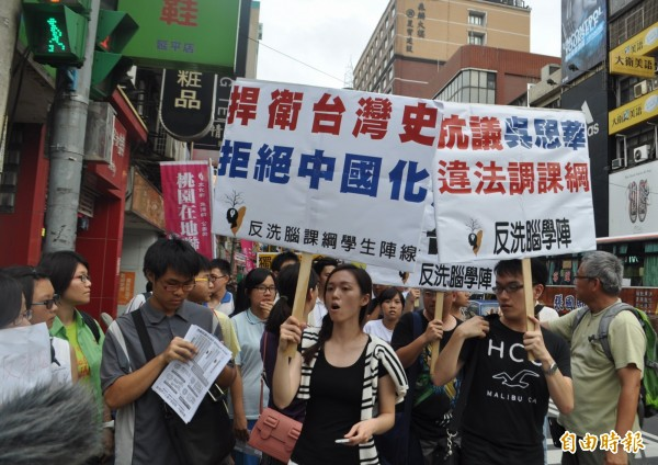 反洗腦課綱學生陣線成員高舉「捍衛台灣史,拒絕中國化」看板。(資料照,記者李容萍攝)