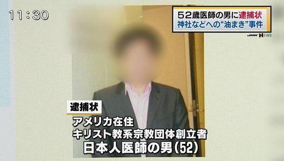 日本警方鎖定一名旅居美國的52歲男子涉有重嫌。(圖片擷取自《JNN NEWS》)