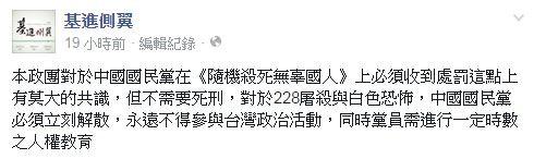 學運團體「基進側翼」表示和國民黨在「隨機殺死無辜國人」必須受處罰這點有「莫大的共識」,呼籲國民黨對於228屠殺和白色恐怖的作為,應該立即解散,不得參與台灣政治活動,黨員也須進行人權教育。(圖擷自基進側翼臉書)