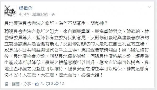 都計學者楊重信臉書連續三篇貼文砲轟農舍修法暫緩之二。(圖擷取自楊重信臉書)