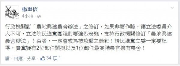 都計學者楊重信臉書連續三篇貼文砲轟農舍修法暫緩之三。(圖擷取自楊重信臉書)
