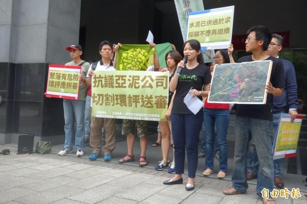 環保團體今在亞泥案環評審查前赴環保署抗議,呼籲同為亞泥生產的3個採礦案應合併審查,同時政府應對此先進行政策環評。(記者蔡穎攝)
