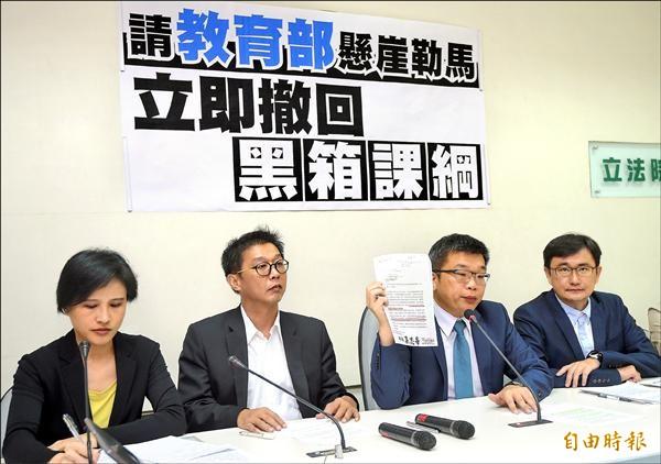 民進黨立法院黨團昨日召開記者會,要求教育部立即撤回黑箱課綱。(記者王敏為攝)