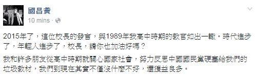 黃國昌回嗆,「校長,加油好嗎?」(圖擷自黃國昌臉書)