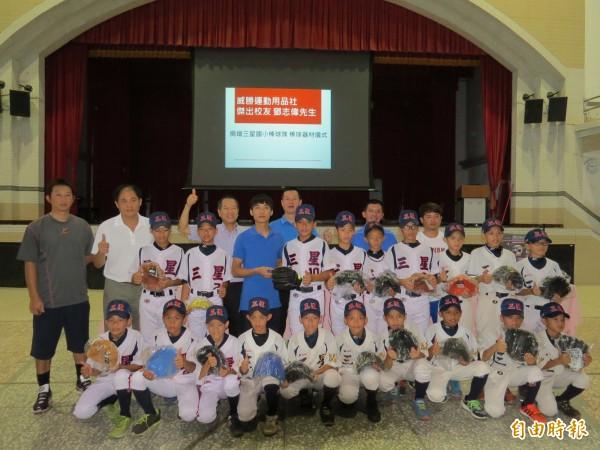 民間運動用品社捐贈球具給三星國小棒球隊。(記者王揚宇攝)