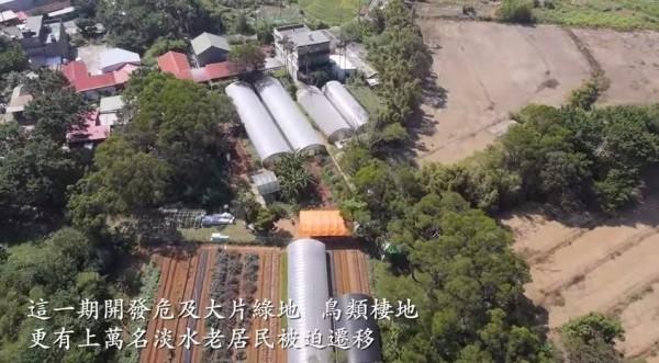 淡江大學學生以紀錄短片方式,拍攝在地有機農友盧建和故事,並用空拍鏡頭,記錄盧建和可能隨時因開發被徵收的農地。(擷取自影片)