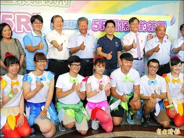 縣府及各鄉鎮公所昨天下午一起簽署5R公約。(記者王秀亭攝)