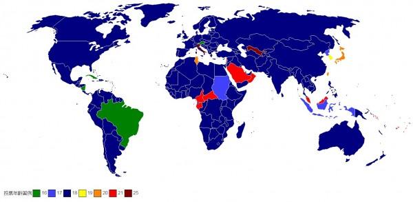 日本眾議院通過修正法案,投票年齡限制下修至18歲。圖中日本應該是深藍色,尚未修改。(圖擷取自維基百科)