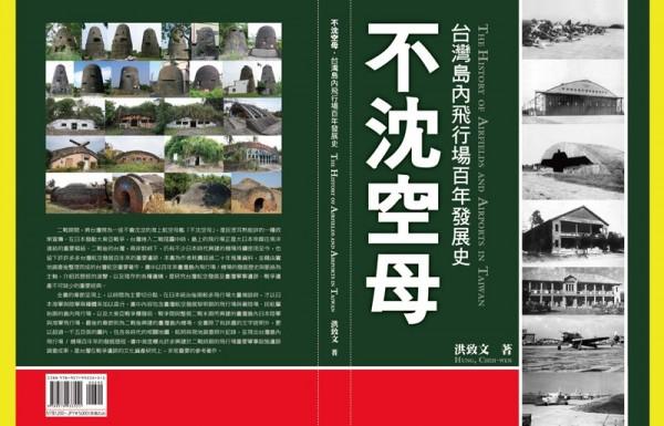 師大地理系教授洪致文即將出版新作《不沈空母 台灣島內飛行場百年發展史》,細說台灣百年來的機場史。(圖擷取自洪致文部落格)