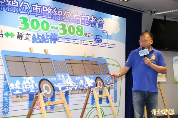 交通局長王義川今天公布9條台灣大道幹線公車路線及車體彩繪圖案。(記者張菁雅攝)
