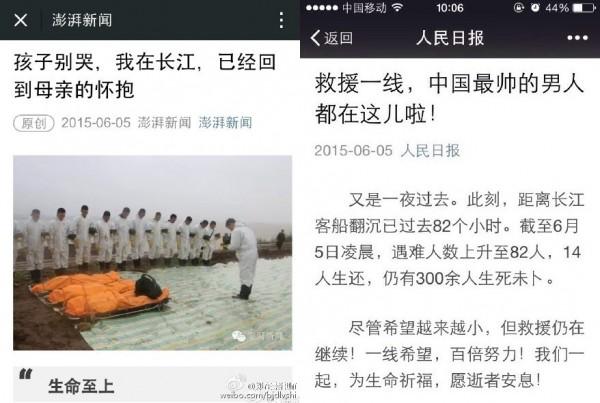 中國長江1日發生「東方之星」船難,中國新聞媒體卻大肆鼓吹政府英明、國人應感激涕零等報導。(圖擷自網路)