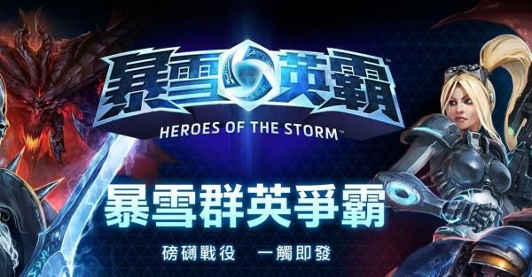 立委段宜康昨天在臉書發文,表示國民黨與民進黨可以來較勁一場最近熱門的電玩遊戲《暴雪英霸》(圖),比劃一下雙方的個人能力與團隊合作。(圖擷取自暴雪官網)