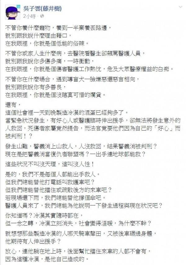 作家藤井樹今針對山難國賠事件及社會時事,發表個人感想。(圖擷自吳子雲(藤井樹)臉書)