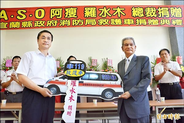 阿瘦皮鞋總裁羅水木(前右)捐贈救護車給冬山消防分隊。(記者朱則瑋攝)
