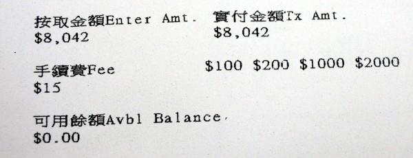 廖姓女大學生依歹徒指示操作提款機竟匯出八千餘元,餘額剩零元,才驚覺受騙。(記者王俊忠翻攝)