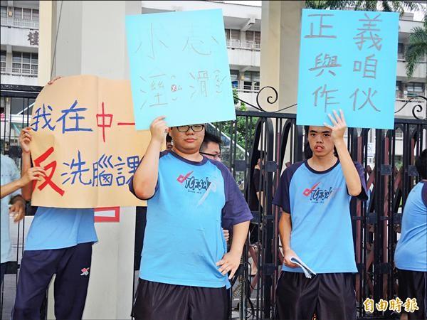 中一中學生在校門前聚集,表達訴求,還有標語「小心溼滑」。(記者林良昇攝)