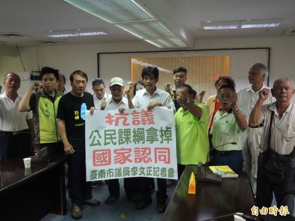 市議員李文正(中)及支持者一起高喊口號,「反對課綱洗腦」、「反對課綱去拿掉台灣國家認同」。(記者蔡文居攝)