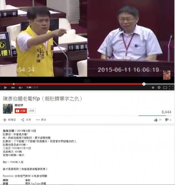 陳彥伯嗆柯文哲「我是憲兵,我是管你們的」,反被網友起底梯次後面的怎敢嗆前面的學長。(擷自影片)