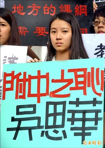 北區反課綱高校聯盟學生代表昨日前往教育部前陳情,高舉「附中之恥吳思華」等標語。(記者王敏為攝)