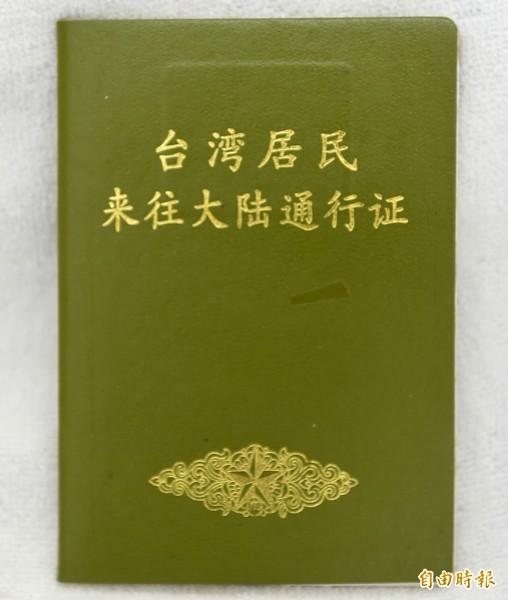 中國將推卡式台胞證,立委批統戰。圖為現行台胞證。(記者張嘉明攝)
