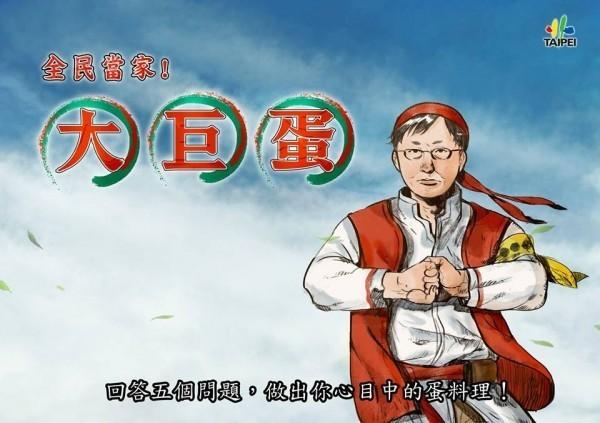 台北市長柯文哲昨天在臉書化身《中華一番》「小當家」,以淺顯易懂的圖卡讓市民了解大巨蛋,但有人質疑涉嫌抄襲。(圖擷自「柯文哲」臉書)