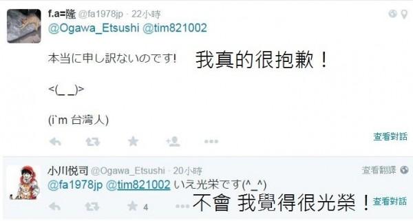 有台灣網友在推特上向《中華一番》原作者小川悦司道歉(上),但小川悦司顯然不太在意,還說「覺得很光榮!」(下)。(圖擷自「小川悦司」推特)