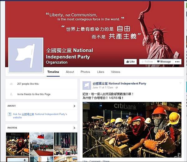 「全國獨立黨」的臉書專頁,在案發後已關閉。(取自臉書)