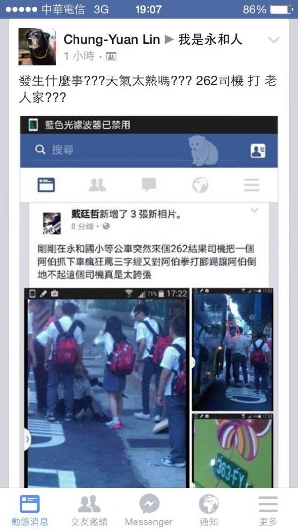 網友目擊案發過程,拍照上傳臉書。翻攝自臉書「我是永和人」。(記者曾健銘翻攝)