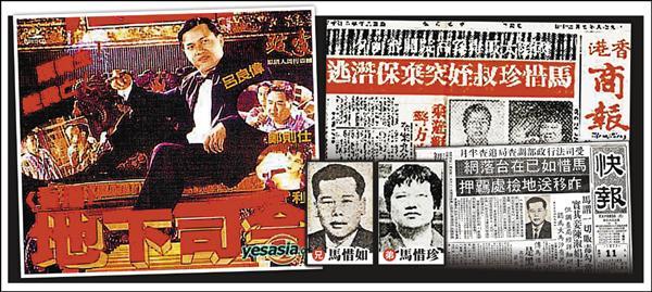 號稱香港「地下司令」的毒梟兄弟檔馬惜如、馬惜珍1977及1978年相繼潛逃來台,當時港媒曾大幅報導。(取自網路)