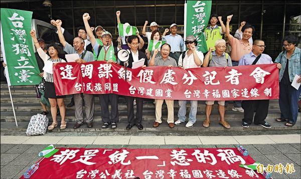 台灣民族同盟、台灣建國黨、台灣獨立黨等多個本土社團,昨日上午向台北地方法院聲請假處分,要求教育部八月不准採用「黑箱」課綱。(記者羅沛德攝)