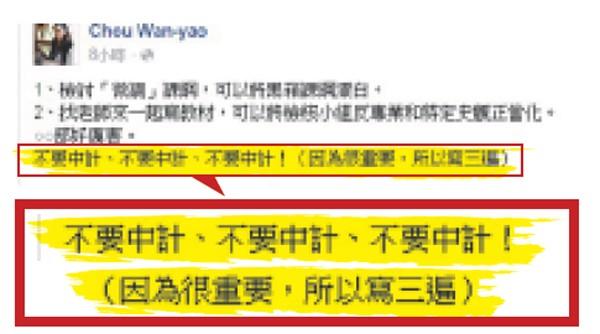 台大歷史系教授周婉窈昨在臉書上反駁教育部的說法,並再三呼籲:「不要中計!」(取自臉書)