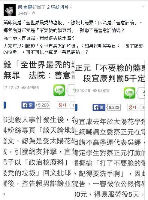 立委段宜康酸回:「為什麼人家無罪;我就得去挖水溝」?(圖擷自臉書)