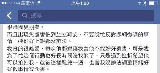 高一女學生在「靠北男友」臉書社團上貼文抱怨男友,不忘請網友支持反綱微調行動。(記者劉婉君翻攝自「靠北男友」)