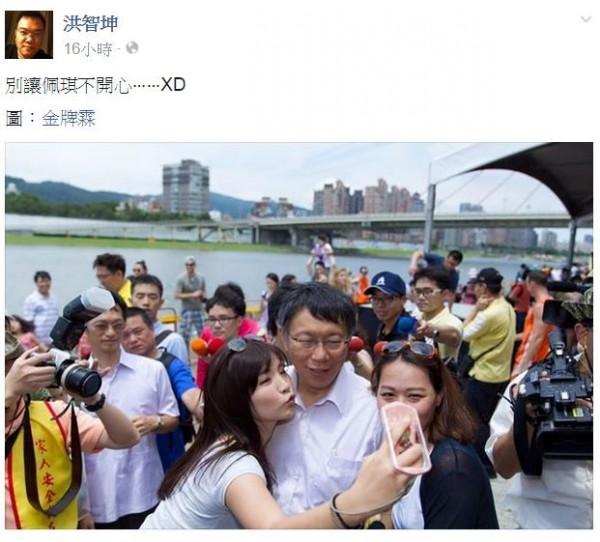 台北市政府顧問洪志坤今天在臉書PO出柯P和女粉絲合照的圖片,說柯P「別讓佩琪不開心......XD」。(圖擷自洪智坤臉書)