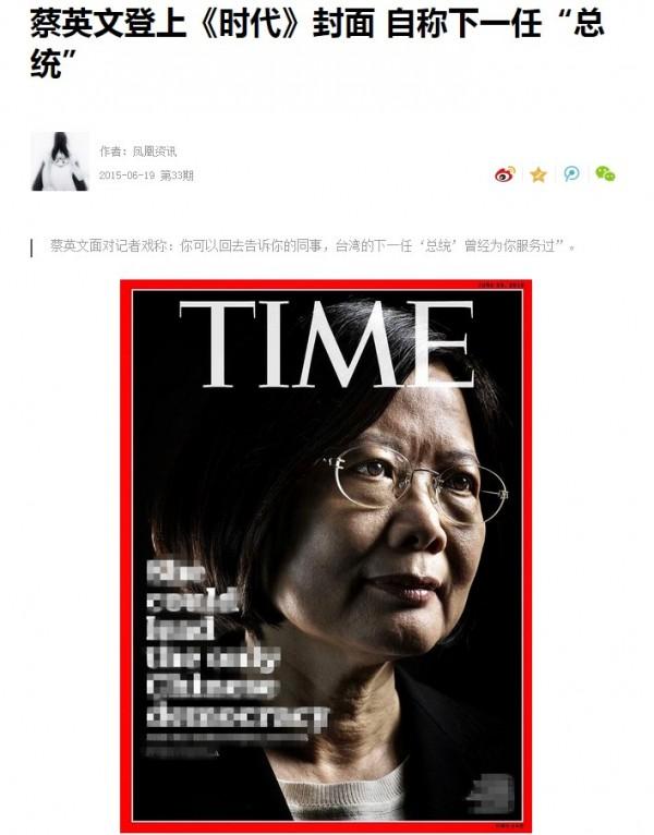 鳳凰網昨日以「蔡英文登上《時代》封面 自稱下一任『總統』」為標題報導。(圖片擷取自鳳凰網)