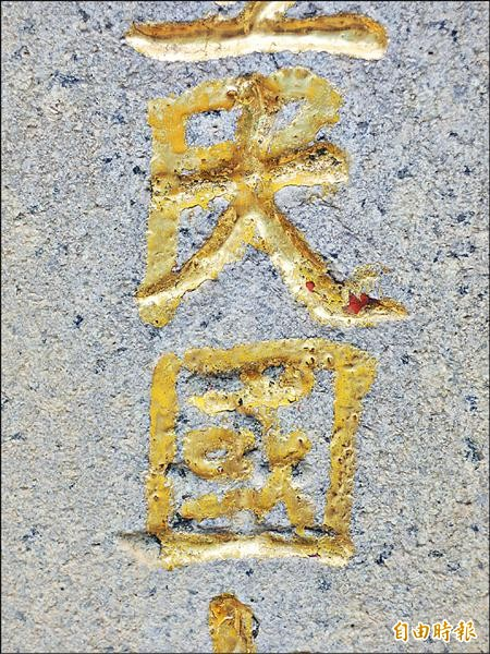 義民之總塚墓碑碑文,原記載大正十二年夏月重修,卻被硬改為民國,只是遠觀仍可看出原文。(記者廖雪茹攝)