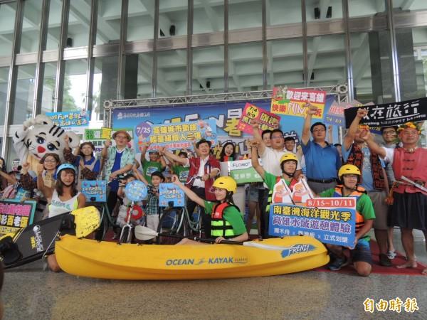 高市觀光局推出高雄這夏十全十美系列活動,邀民眾暑假來高雄。(記者王榮祥攝)