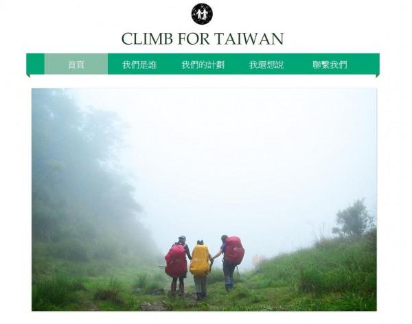 台大集資爬山一事引發網友討論,一名集資顧問以「集資爬山錯了嗎?」為這25名台大生緩頰。(圖擷取自climb for Taiwan官方網站)
