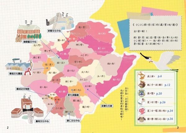南市文化局推出的藝文探索護照,內容蒐羅暑假期間各項精彩藝文活動資訊。(台南市文化局提供)