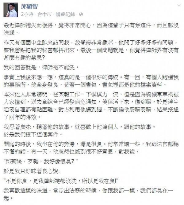 「時代力量」新竹立委參選人邱顯智今天在臉書分享律師界的禁忌小故事,網友大讚「律師袍有洋蔥」。(圖擷自《邱顯智》臉書)