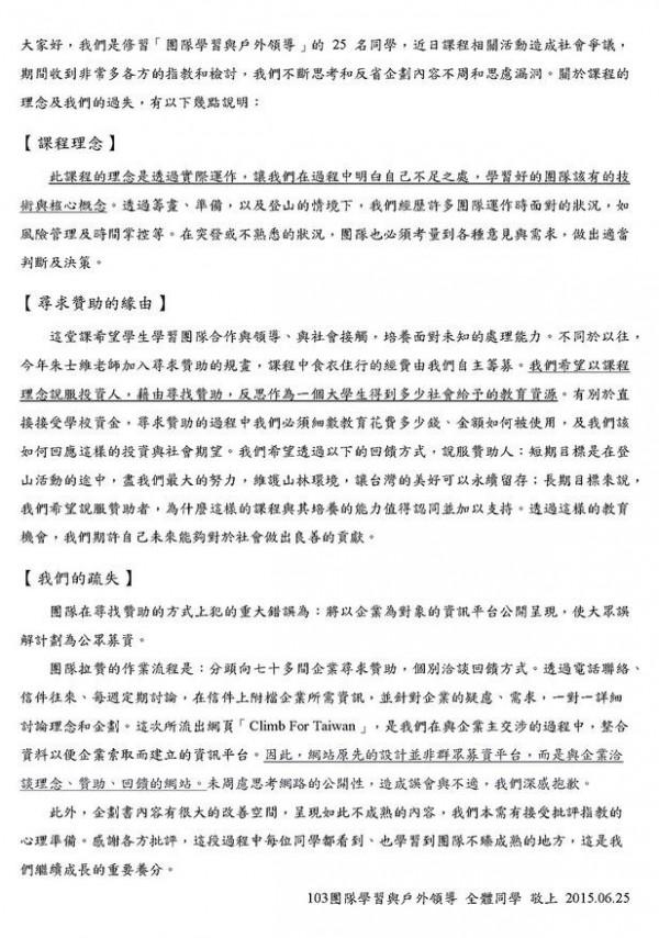 參與課程的台大學生已撤下贊助計畫,改成聲明書。(圖片擷取自CLIMB FOR TAIWAN官方網站)