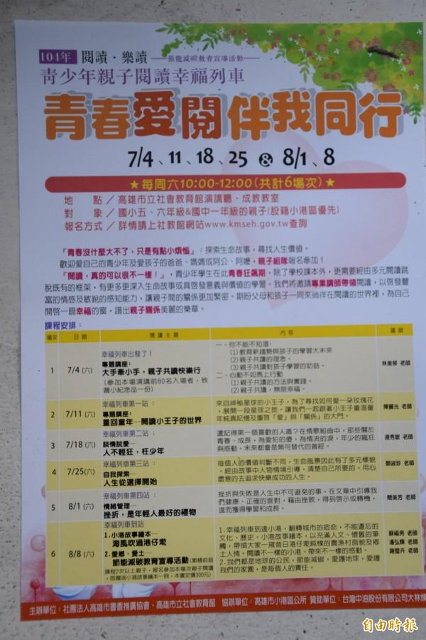 「高雄青少年親子閱讀幸福列車」7月4日起,在高雄社教館熱烈登場。(記者蘇福男攝)
